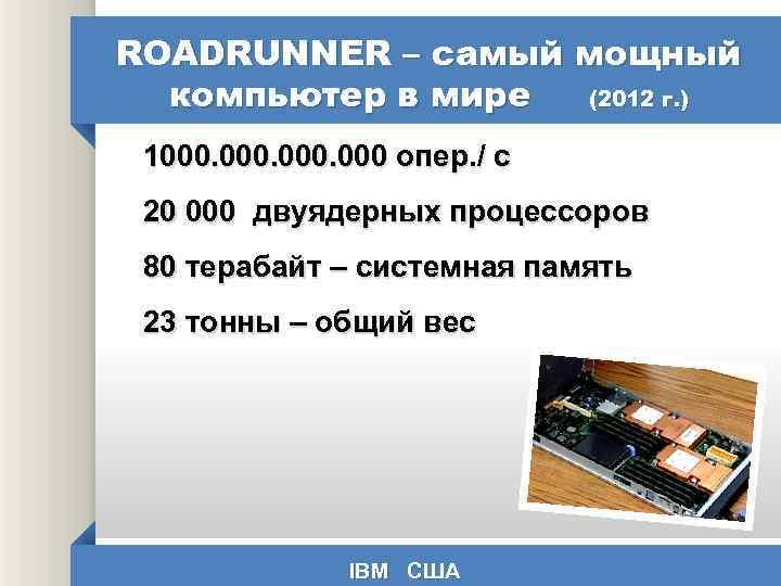 ROADRUNNER – cамый мощный компьютер в мире (2012 г. ) 1000. 000 опер. /