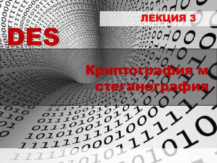DES ЛЕКЦИЯ 3 Криптография м стеганография
