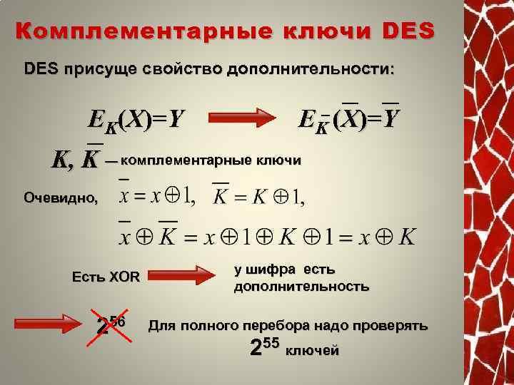 Комплементарные ключи DES присуще свойство дополнительности: EK(X)=Y EK (X)=Y K, K – комплементарные ключи