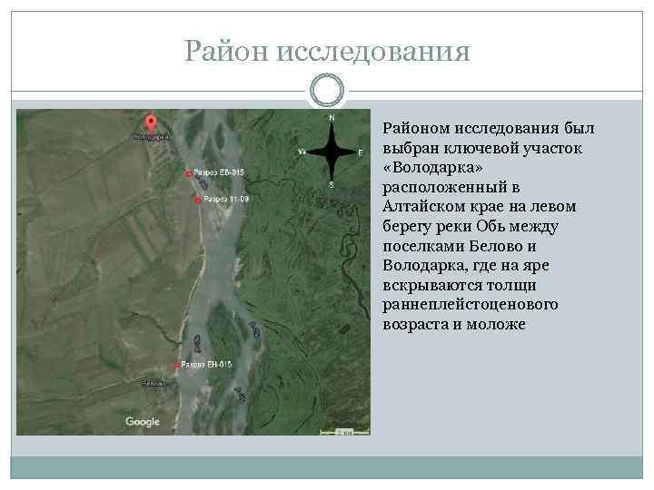 Район исследования Районом исследования был выбран ключевой участок «Володарка» расположенный в Алтайском крае на