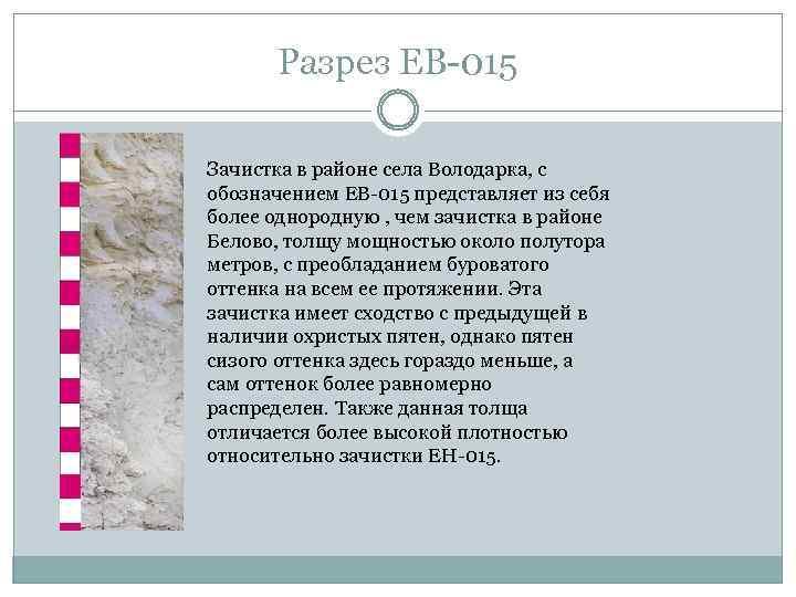 Разрез ЕВ-015 Зачистка в районе села Володарка, с обозначением ЕВ-015 представляет из себя более