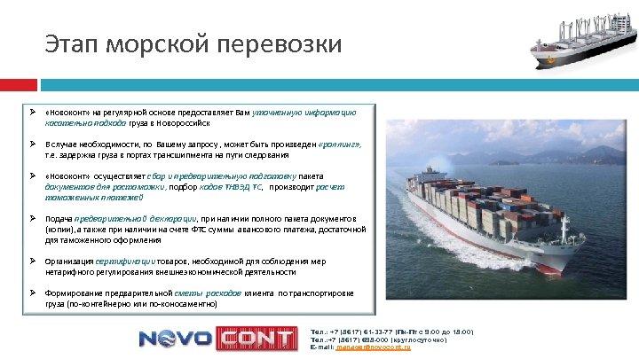 Этап морской перевозки Ø «Новоконт» на регулярной основе предоставляет Вам уточненную информацию касательно подхода