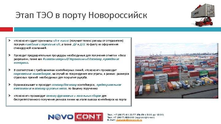 Этап ТЭО в порту Новороссийск Ø «Новоконт» сдает оригиналы к/с в линию (получает телекс