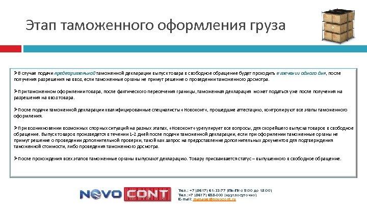 Этап таможенного оформления груза ØВ случае подачи предварительной таможенной декларации выпуск товара в свободное