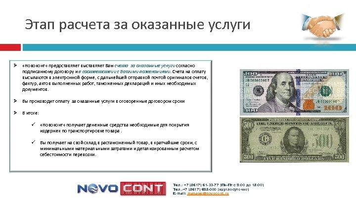 Этап расчета за оказанные услуги Ø «Новоконт» предоставляет выставляет Вам счета за оказанные услуги