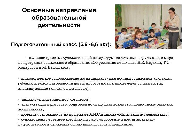 Основные направления образовательной деятельности Подготовительный класс (5, 6 -6, 6 лет): - изучение грамоты,