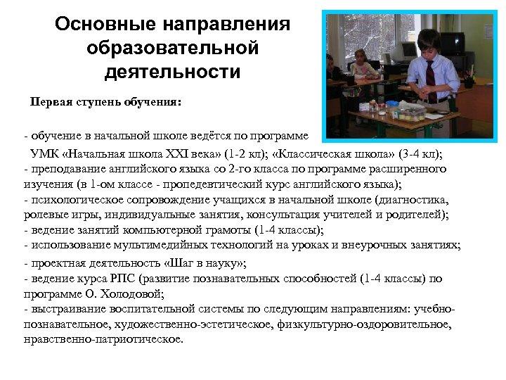 Основные направления образовательной деятельности Первая ступень обучения: - обучение в начальной школе ведётся по