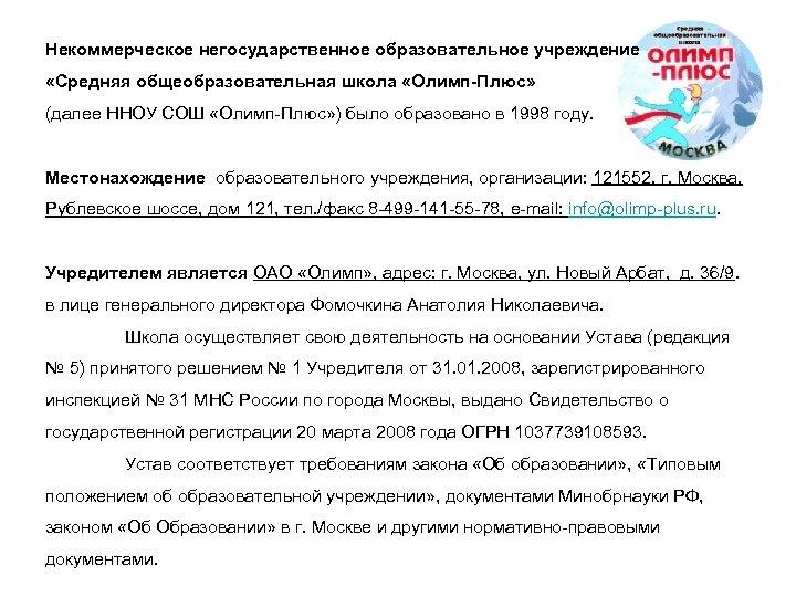 Некоммерческое негосударственное образовательное учреждение «Средняя общеобразовательная школа «Олимп-Плюс» (далее ННОУ СОШ «Олимп-Плюс» ) было