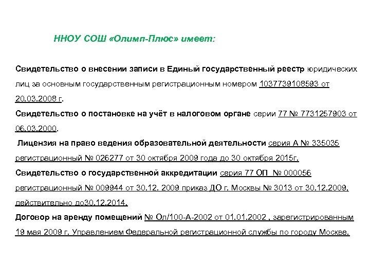 ННОУ СОШ «Олимп-Плюс» имеет: Свидетельство о внесении записи в Единый государственный реестр юридических лиц