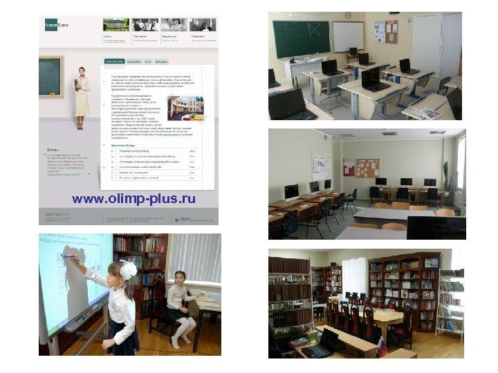 www. olimp-plus. ru