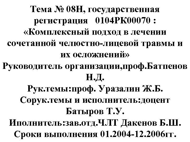 Тема № 08 Н, государственная регистрация 0104 РК 00070 : «Комплексный подход в лечении