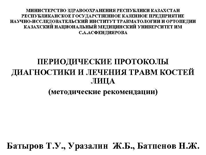 МИНИСТЕРСТВО ЗДРАВООХРАНЕНИЯ РЕСПУБЛИКИ КАЗАХСТАН РЕСПУБЛИКАНСКОЕ ГОСУДАРСТВЕННОЕ КАЗЕННОЕ ПРЕДПРИЯТИЕ НАУЧНО-ИССЛЕДОВАТЕЛЬСКИЙ ИНСТИТУТ ТРАВМАТОЛОГИИ И ОРТОПЕДИИ КАЗАХСКИЙ