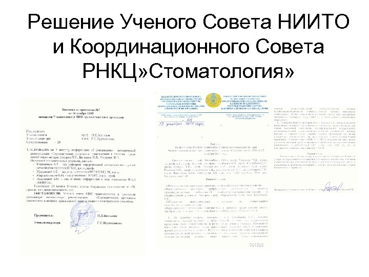Решение Ученого Совета НИИТО и Координационного Совета РНКЦ» Стоматология»