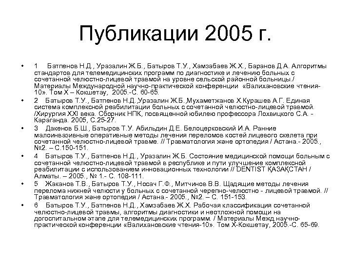 Публикации 2005 г. • • • 1 Батпенов Н. Д. , Уразалин Ж. Б.