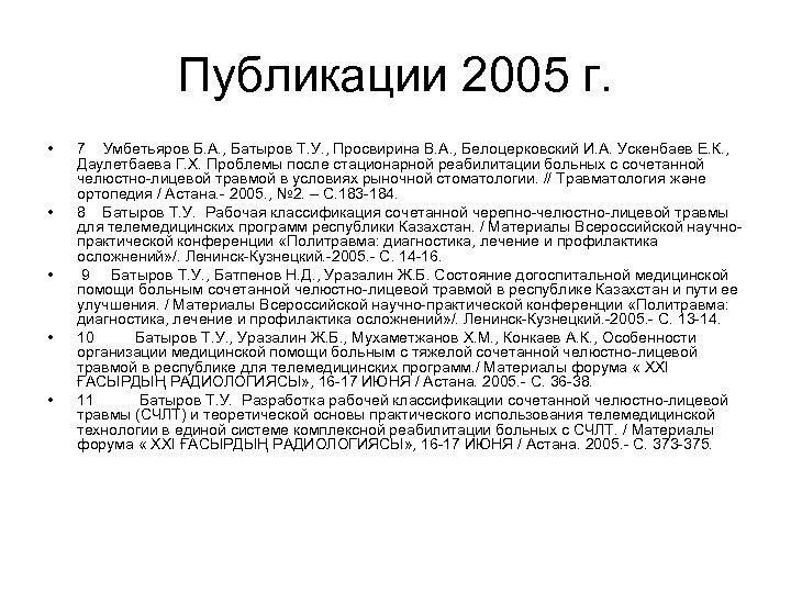 Публикации 2005 г. • • • 7 Умбетьяров Б. А. , Батыров Т. У.