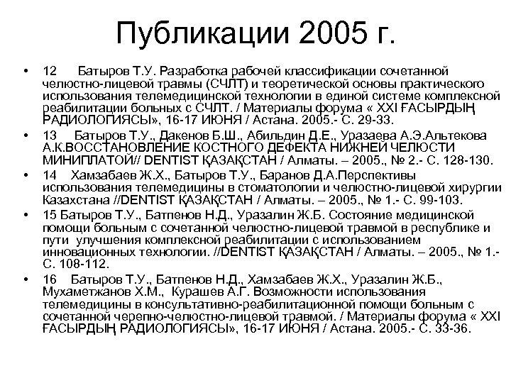 Публикации 2005 г. • • • 12 Батыров Т. У. Разработка рабочей классификации сочетанной
