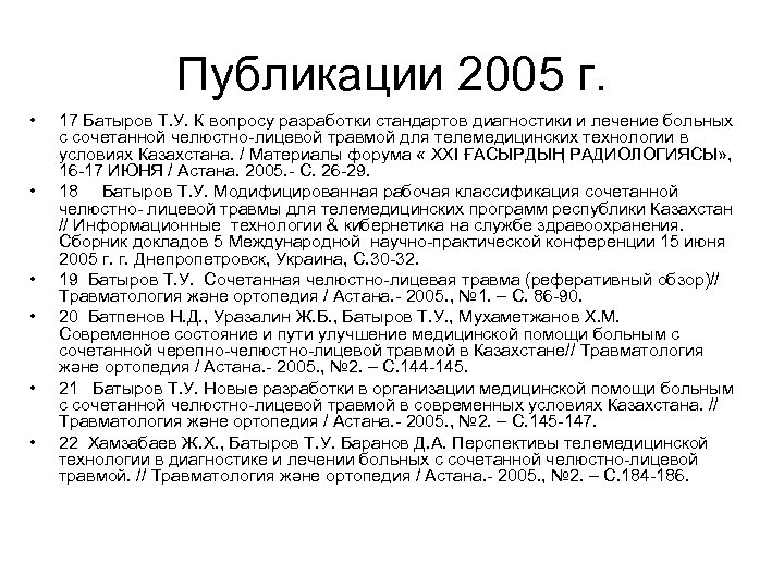 Публикации 2005 г. • • • 17 Батыров Т. У. К вопросу разработки стандартов
