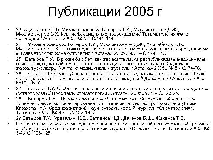 Публикации 2005 г • • 23 Адильбеков Е. Б. , Мухаметжанов Х, Батыров Т.