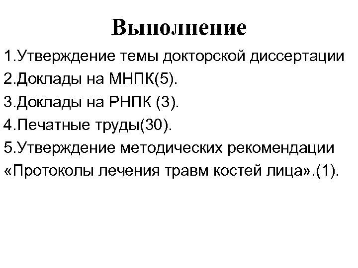 Выполнение 1. Утверждение темы докторской диссертации 2. Доклады на МНПК(5). 3. Доклады на РНПК