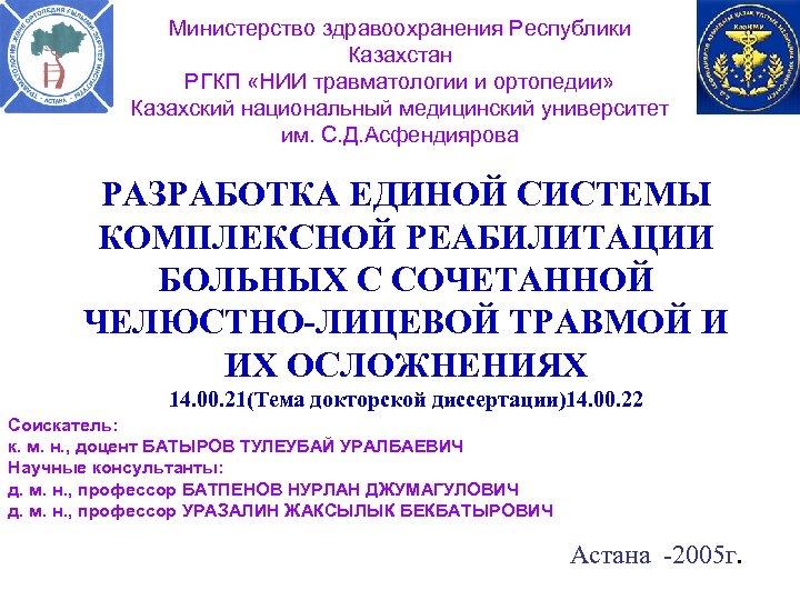 Министерство здравоохранения Республики Казахстан РГКП «НИИ травматологии и ортопедии» Казахский национальный медицинский университет им.