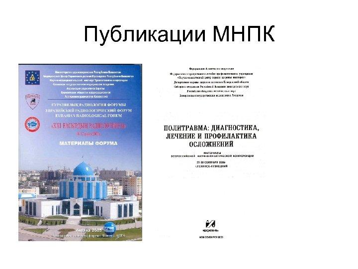 Публикации МНПК