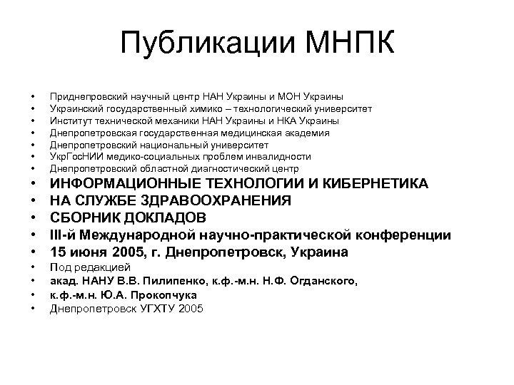 Публикации МНПК • • Приднепровский научный центр НАН Украины и МОН Украины Украинский государственный