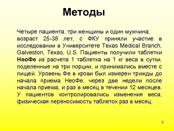 Методы Четыре пациента, три женщины и один мужчина, возраст 25 -38 лет, с ФКУ