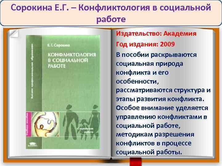 Сорокина Е. Г. – Конфликтология в социальной работе Издательство: Академия Год издания: 2009 В