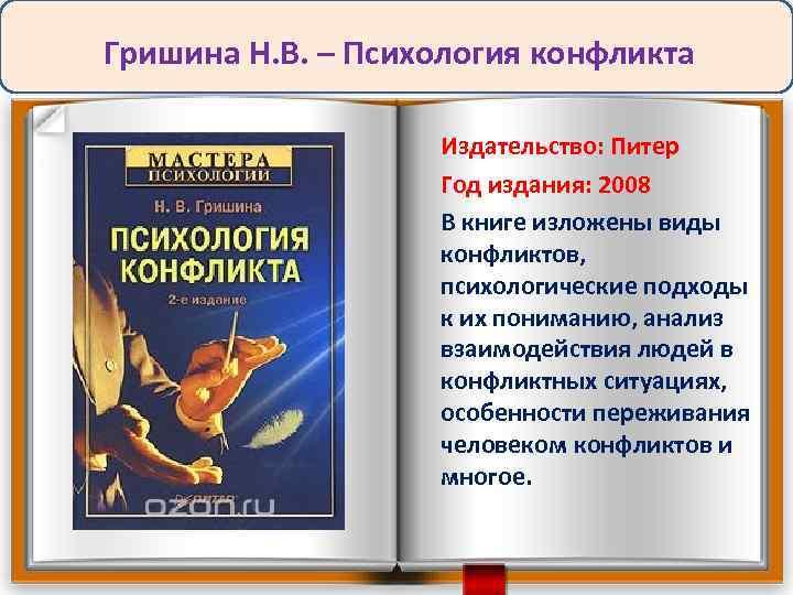 Гришина Н. В. – Психология конфликта Издательство: Питер Год издания: 2008 В книге изложены