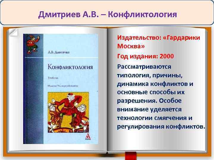 Дмитриев А. В. – Конфликтология Издательство: «Гардарики Москва» Год издания: 2000 Рассматриваются типология, причины,