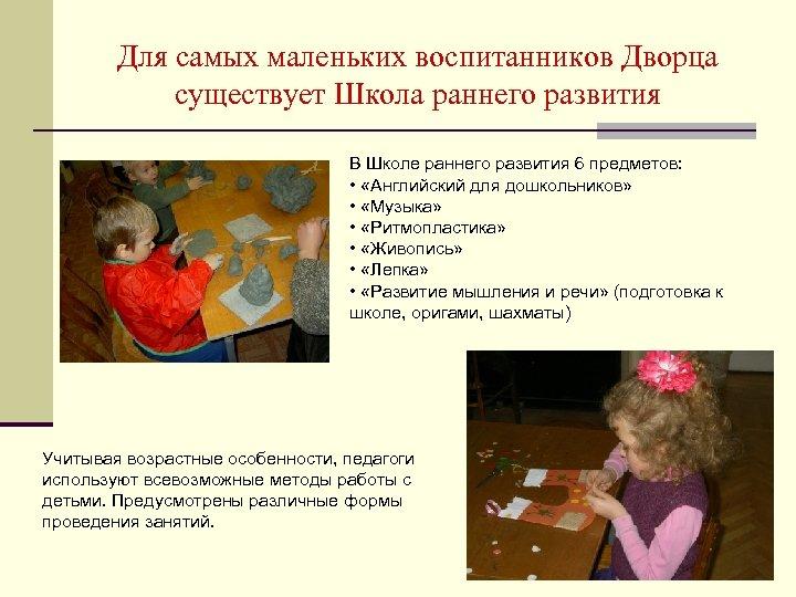 Для самых маленьких воспитанников Дворца существует Школа раннего развития В Школе раннего развития 6