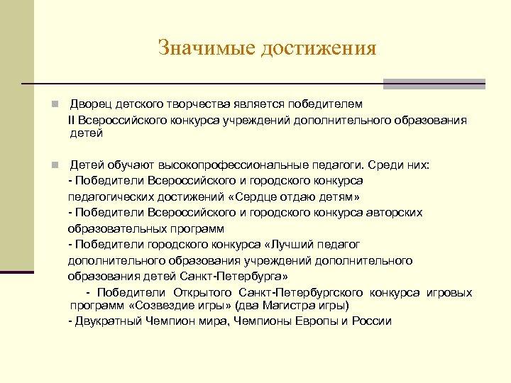 Значимые достижения n Дворец детского творчества является победителем II Всероссийского конкурса учреждений дополнительного образования