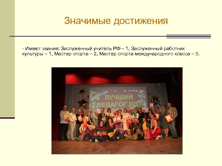 Значимые достижения - Имеют звание: Заслуженный учитель РФ – 1, Заслуженный работник культуры –