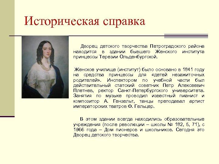 Историческая справка Дворец детского творчества Петроградского района находится в здании бывшего Женского института принцессы