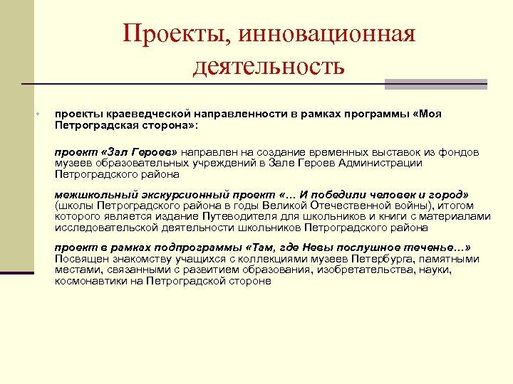 Проекты, инновационная деятельность • проекты краеведческой направленности в рамках программы «Моя Петроградская сторона» :