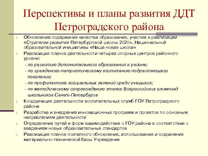 Перспективы и планы развития ДДТ Петроградского района Обновление содержания качества образования, участие в реализации