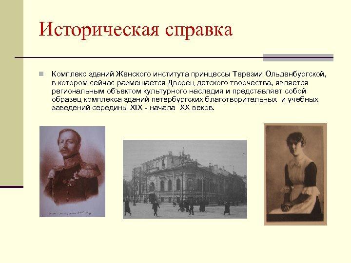 Историческая справка n Комплекс зданий Женского института принцессы Терезии Ольденбургской, в котором сейчас размещается