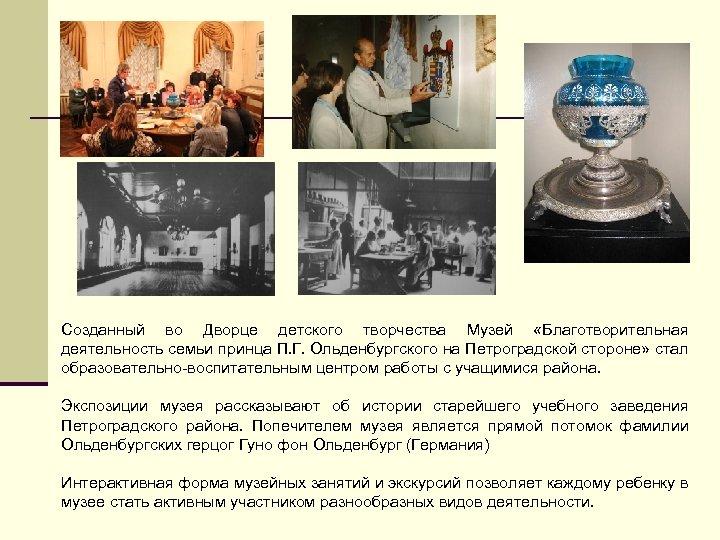 Созданный во Дворце детского творчества Музей «Благотворительная деятельность семьи принца П. Г. Ольденбургского на