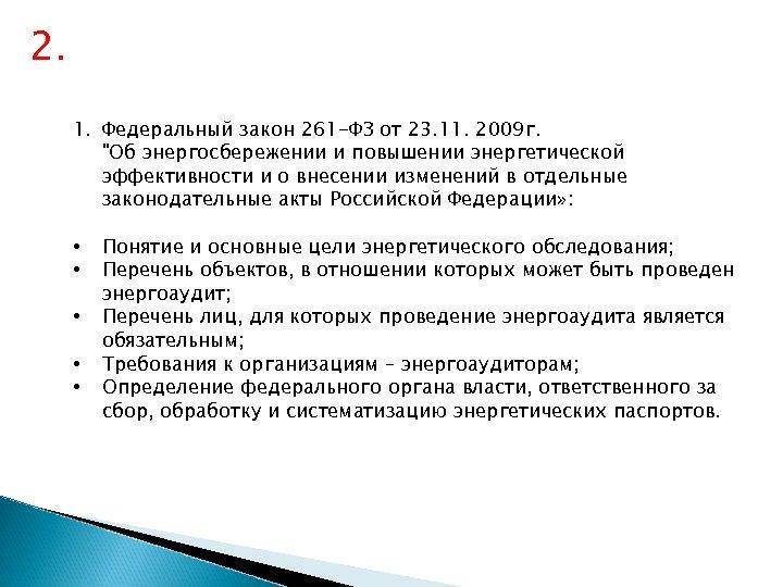 2. 1. Федеральный закон 261 -ФЗ от 23. 11. 2009 г.
