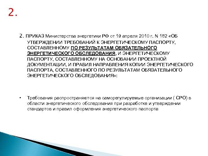2. 2. ПРИКАЗ Министерства энергетики РФ от 19 апреля 2010 г. N 182 «ОБ