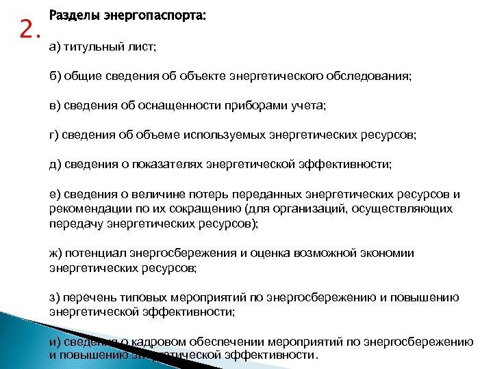 2. Разделы энергопаспорта: а) титульный лист; б) общие сведения об объекте энергетического обследования; в)