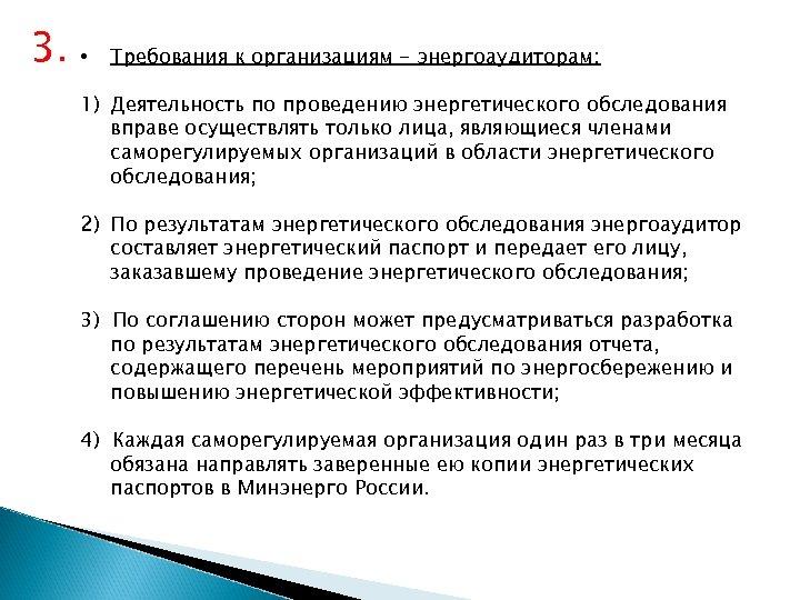 3. • Требования к организациям - энергоаудиторам: 1) Деятельность по проведению энергетического обследования вправе