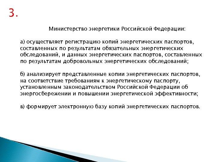3. Министерство энергетики Российской Федерации: а) осуществляет регистрацию копий энергетических паспортов, составленных по результатам