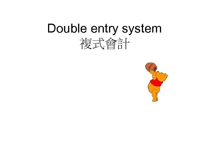 Double entry system 複式會計
