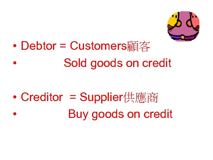 • Debtor = Customers顧客 • Sold goods on credit • Creditor = Supplier供應商