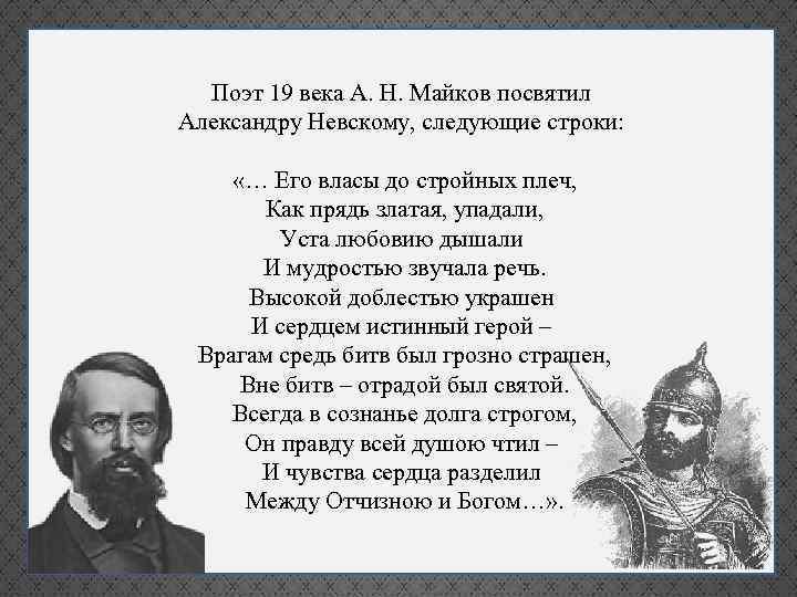александр невский стихи поздравления полуавтоматическом