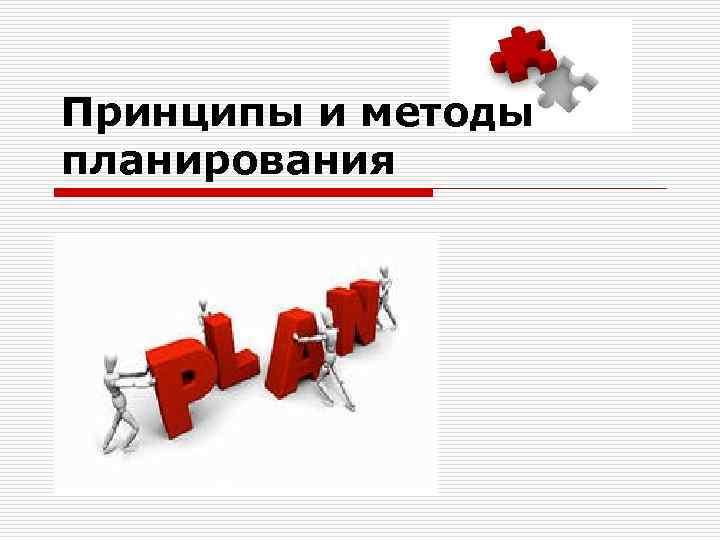 Принципы и методы планирования