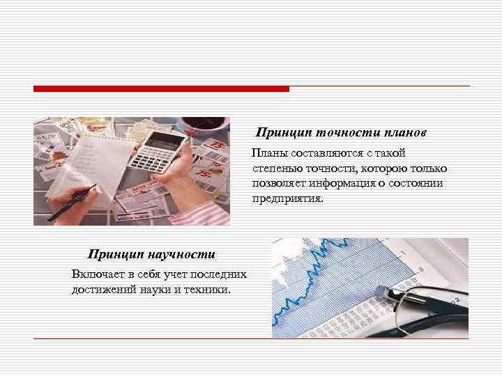 Принцип точности планов Планы составляются с такой степенью точности, которою только позволяет информация о