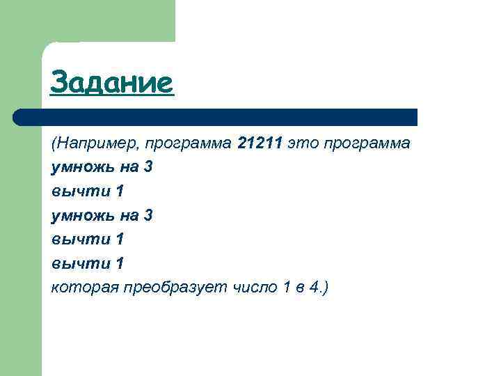 Задание (Например, программа 21211 это программа умножь на 3 вычти 1 которая преобразует число