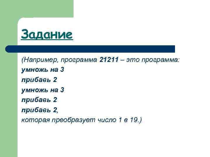 Задание (Например, программа 21211 – это программа: умножь на 3 прибавь 2, которая преобразует